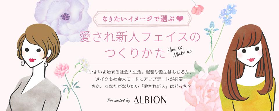 なりたいイメージで選ぶ 愛され新人フェイスのつくりかた Presented by ALBION