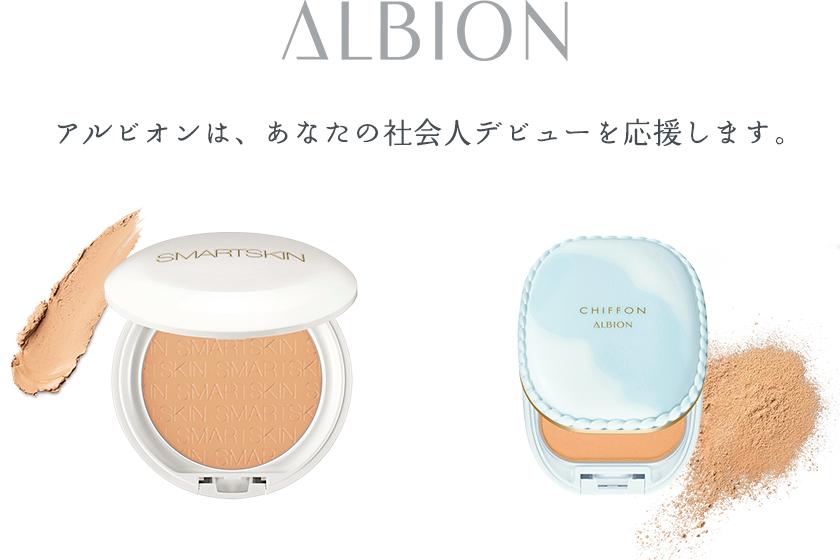 ALBION  アルビオンは、あなたの社会人デビューを応援します。