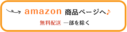 amazon 商品ページへ♪(無料配送 一部を除く)