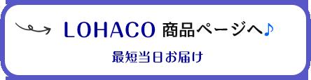 LOHACO 商品ページへ♪ (最短当日お届け)
