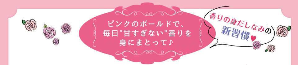 香りの身だしなみの新習慣♥ピンクのボールドで、毎日
