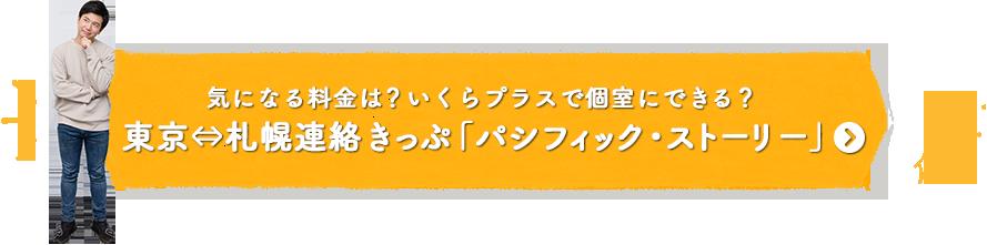 気になる料金は?いくらプラスで個室にできる?東京⇔札幌連絡きっぷ「パシフィック・ストーリー」