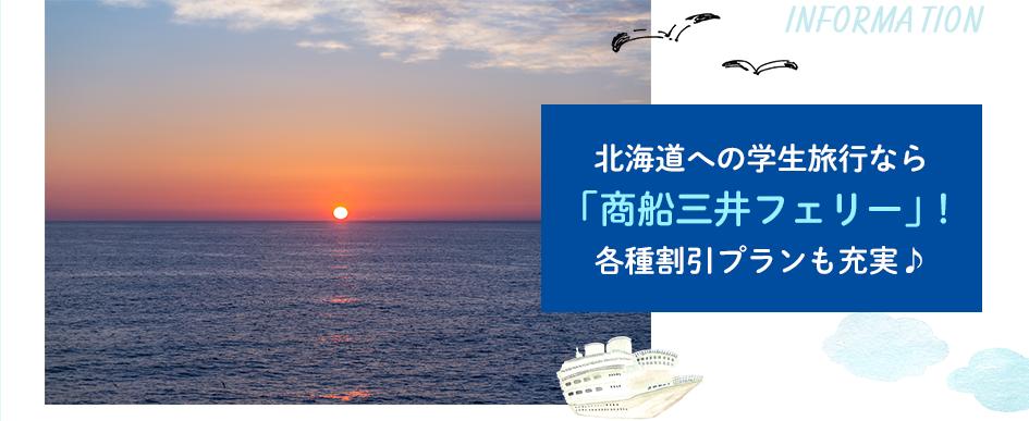 北海道への学生旅行なら「商船三井フェリー」!各種割引プランも充実♪