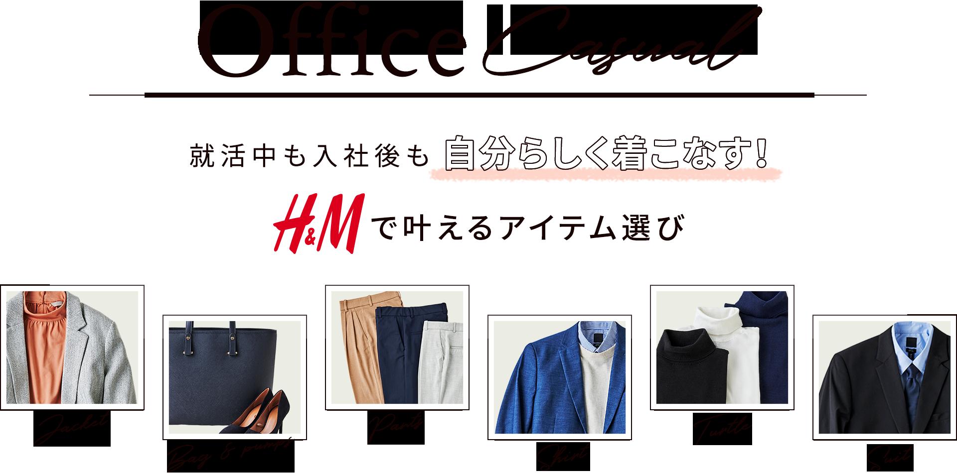 就活中も入社後も自分らしく着こなす! H&Mで叶えるアイテム選び
