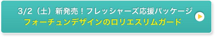 3/2(土)新発売!フレッシャーズ応援パッケージ  フォーチュンデザインのロリエスリムガード