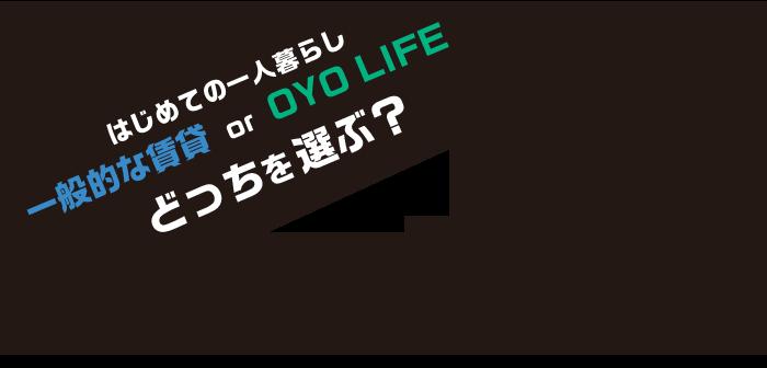 はじめての一人暮らし 一般的な賃貸 or OYO LIFEどっちを選ぶ?