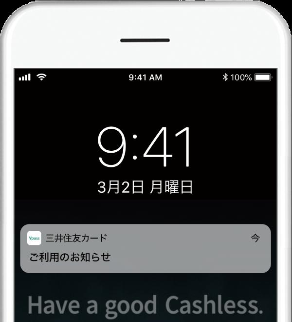 1 ご利用通知サービス