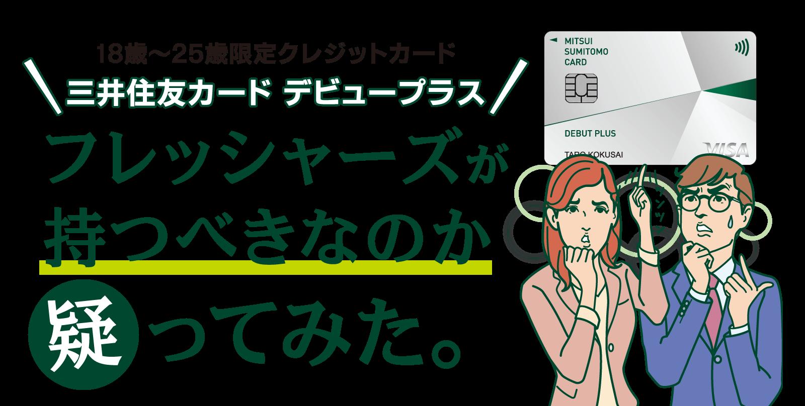 【18~25歳限定クレカ】三井住友カード デビュープラスって?フレッシャーズが持つべきなのか疑ってみた。