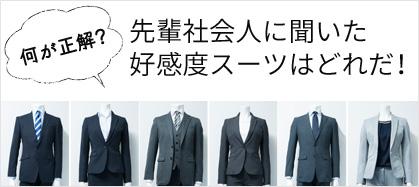 先輩社会人に聞いた好感度スーツはどれだ!
