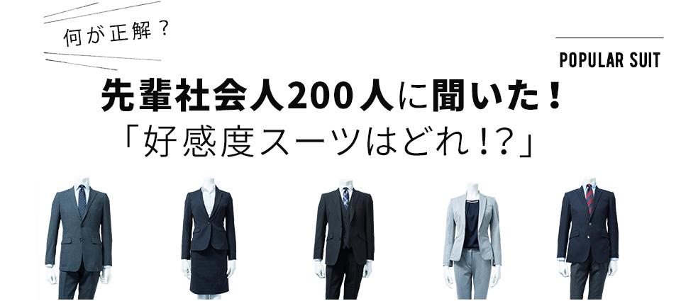 何が正解?先輩社会人200に人聞いた!「好感度スーツはどれ!?」