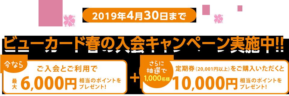 2019年4月30日まで ビューカード春の入会キャンペーン実施中!!