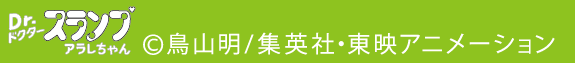 (C)鳥山明 / 集英社・東映アニメーション