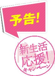 予告 新生活応援!キャンペーン