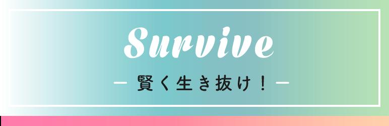 Survive -賢く生き抜け!-