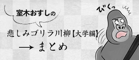 室木おすしの『悲しみゴリラ川柳【大学編】』まとめ