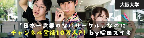 大阪大学  「日本一需要のないサークル」なのにチャンネル登録10万人?!  by 稲田ズイキ