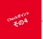 Check  ポイントその4