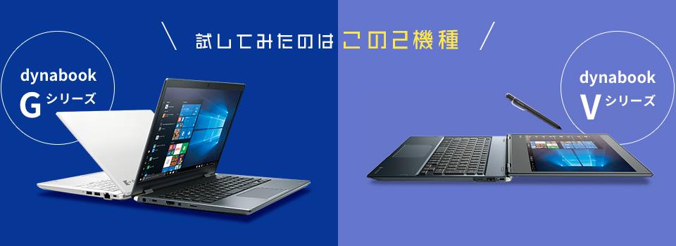 試してみたのは この2機種「dynabook Gシリーズ」「dynabook Vシリーズ」