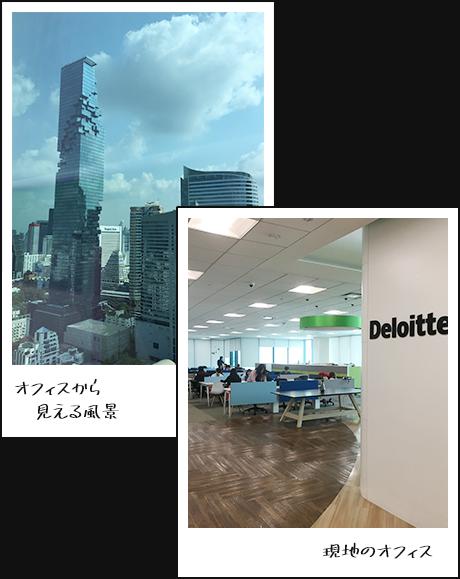 オフィスから見える風景、現地のオフィス