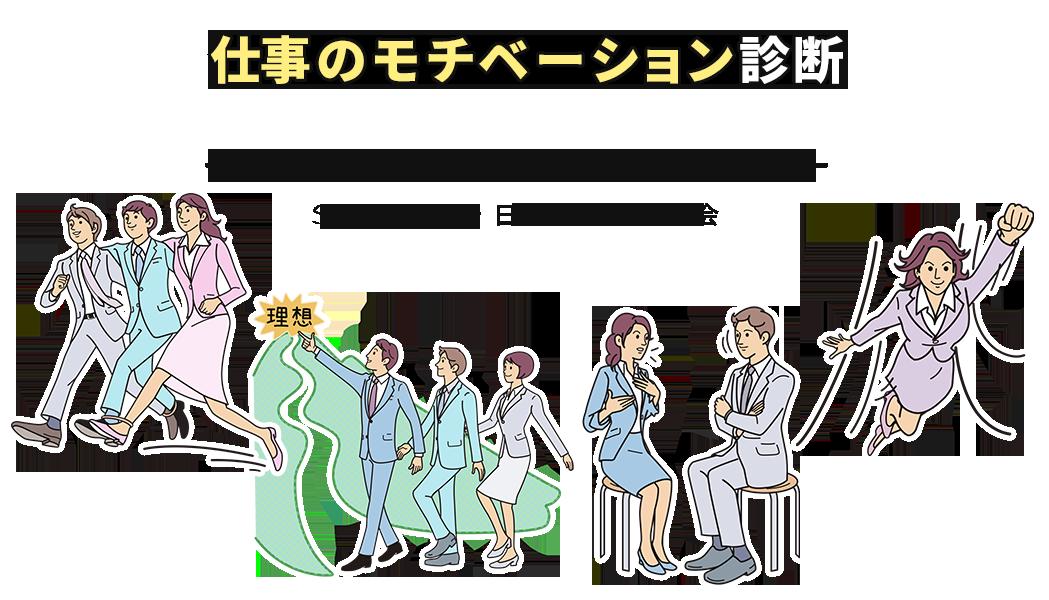 仕事のモチベーション診断  ー あなたが一番、輝く瞬間はいつ? ー Supported by 日本公認会計士協会