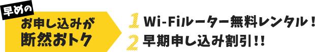 早めのお申し込みが断然おトク Wi-Fiルーター 無料レンタル!、早期申し込み割引!!