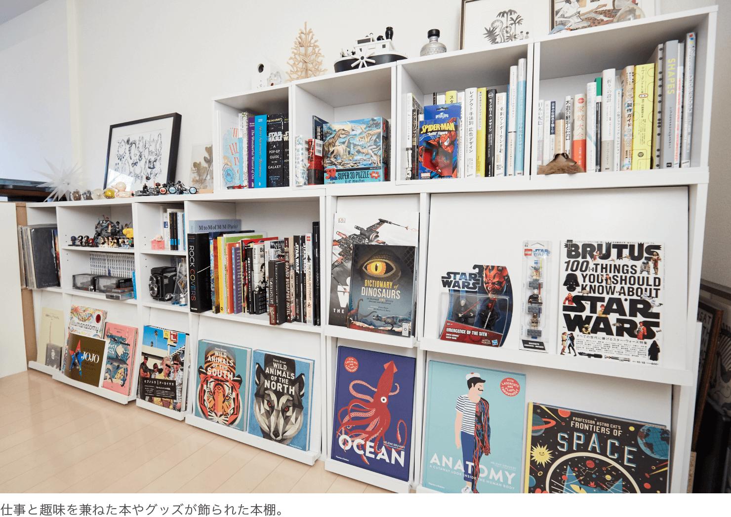 仕事と趣味を兼ねた本やグッズが飾られた本棚。