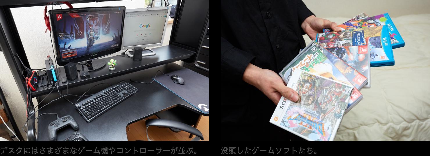 デスクにはさまざまなゲーム機やコントローラーが並ぶ。/没頭したゲームソフトたち。