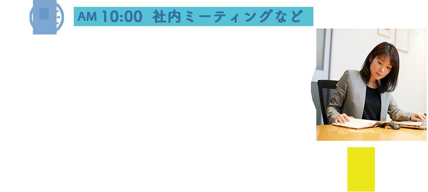 AM 10:00  社内ミーティング