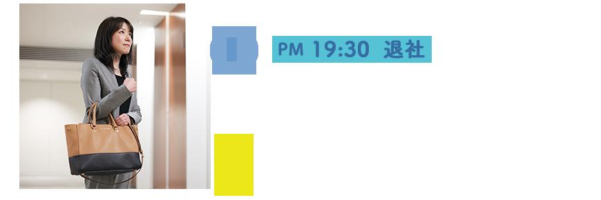 PM 19:30  退社