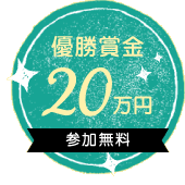 優勝賞金20万円 参加無料