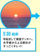 5:30 起床 早起きして展望デッキへ。水平線から上る朝日がすっごくキレイ!