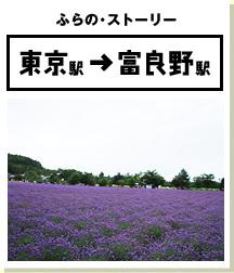 ふらの・ストーリー 東京駅→富良野駅