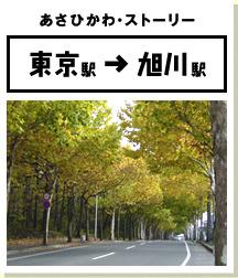 あさひかわ・ストーリー 東京駅→旭川駅