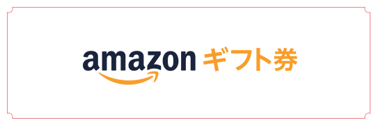 Amazonギフト券5,000円