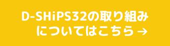 D-SHiPS32の取り組み についてはこちら