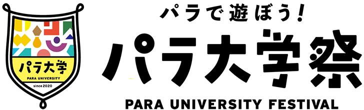 パラで遊ぼう!パラ大学祭