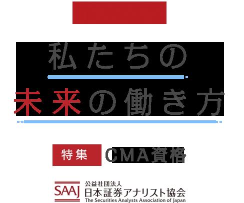 私たちの未来の働き方 特集:CMA資格