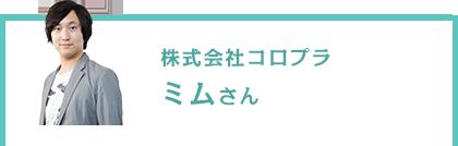 株式会社コロプラ  ミムさん