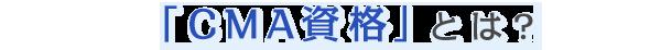 \実はかなり使える!/「CMA(日本証券アナリスト協会 認定アナリスト)資格」とは?