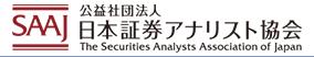 公益社団法人 日本証券アナリスト協会