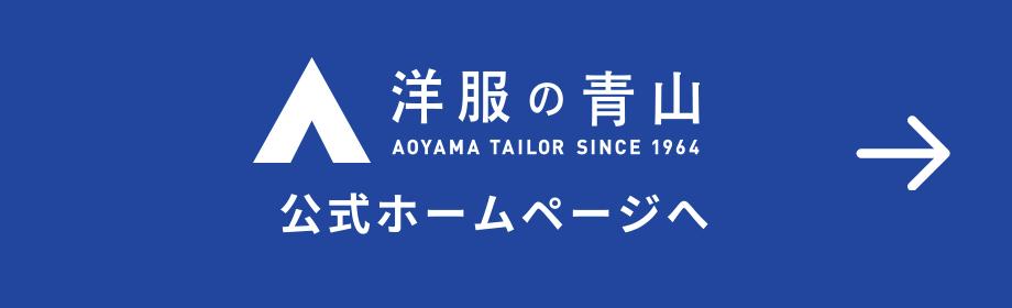 洋服の青山 公式ホームページへ