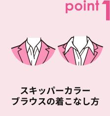 Pont1:スキッパーカラー ブラウスの着こなし方