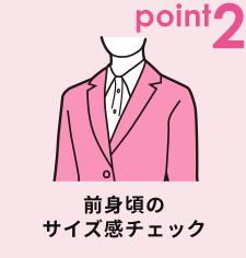 Pont2:前身頃のサイズ感チェック