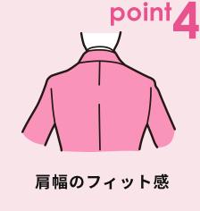 Pont4:肩幅のフィット感