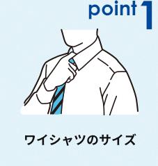 Pont1:ワイシャツのサイズ