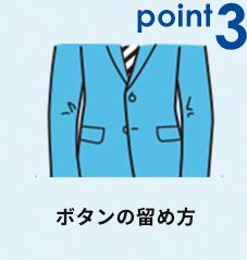 Pont3:ボタンの留め方