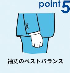 Pont5:袖丈のベストバランス