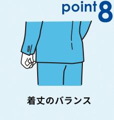 Pont8:着丈のバランス