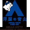 洋服の青山 ロゴの画像