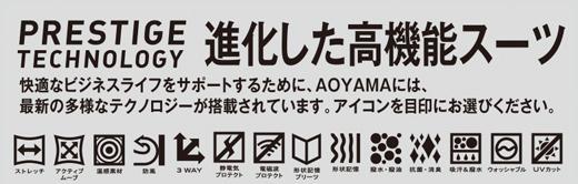PRESTIGE TECHNOLOGY 進化した高機能スーツ 快適なビジネスライフをサポートするために、AOYAMAには、最新の多様なテクノロジーが搭載されています。アイコンを目印にお選びください。